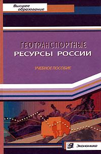 Геотранспортные ресурсы России