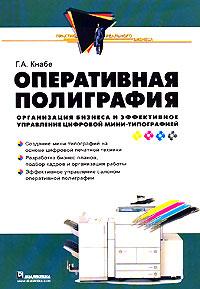 Оперативная полиграфия. Организация бизнеса и эффективное управление цифровой мини-типографией