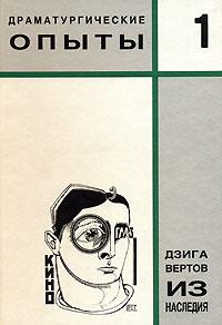 Из наследия. Том 1. Драматургические опыты