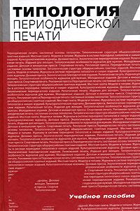 Типология периодической печати