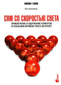 CRM со скоростью света. Привлечение и удержание клиентов в реальном времени через Интернет