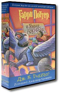 Гарри Поттер и Узник Азкабана (аудиокнига на 10 CD)