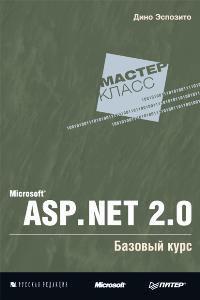 Microsoft ASP.NET 2.0. Базовый курс ( 978-5-91180-423-7, 978-5-7502-0304-8, 0-7356-2176-4 )