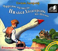 Чудесное путешествие Нильса Хольгерссона по Швеции (аудиокнига MP3 на 2 CD)