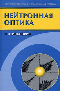 Нейтронная оптика