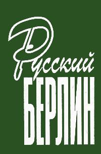 Русский Берлин 3 х комнатную квартиру в астане свежие объявления