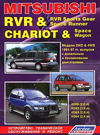 Mitsubishi RVR&RVR Sports Gear. Space Runner. Chariot&Space Wagon. Модели 2WD&4WD 1991-97 гг. выпуска с дизельным и бензиновыми двигателями