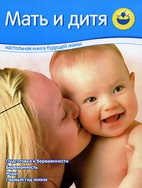 Мать и дитя12296407В книге рассказывается: как планировать беременность: советы для будущих мам и пап; какие обследования нужно провести, чтобы беременность прошла без осложнений; как развивается малыш в животе у мамы; как сохранить красоту и здоровье во время беременности как помочь себе и ребенку во время родов; что делать, если роды начались дома или на даче; как победить послеродовую депрессию; как предохраняться после родов; какое приданое приобрести малышу; как обустроить детскую комнату; как обеспечить полноценный уход и питание ребенку; что можно сделать, чтобы у малыша было крепкое здоровье; как проводить массаж и заниматься гимнастикой с ребенком первого года жизни; как оказать первую помощь;...