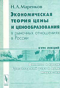 Экономическая теория цены и ценообразования в рыночных отношениях в России