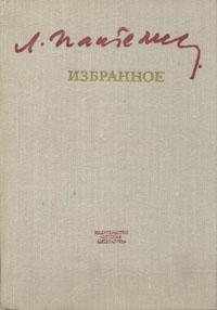 Л. Пантелеев. Избранное