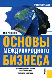Основы международного бизнеса ( 5-85971-578-1, 978-5-85971-578-7 )