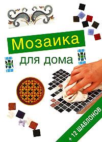 Мозаика для дома (+12 шаблонов)