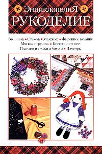 Рукоделие. Энциклопедия