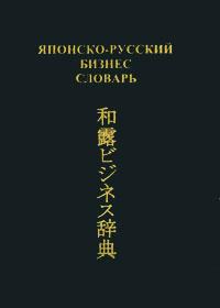 Японско-русский бизнес-словарь