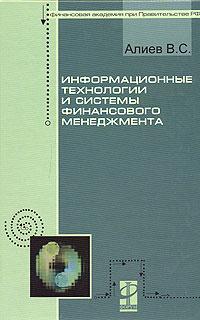 Информационные технологии и системы финансового менеджмента