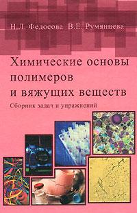 Химические основы полимеров и вяжущих веществ. Сборник задач и упражнений ( 5-93093-348-0 )