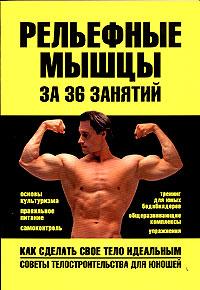 Рельефные мышцы за 36 занятий ( 985-13-8778-9 )
