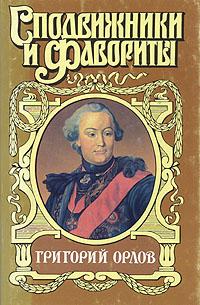 Григорий Орлов. Адьютант Императрицы