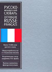 Русско-французский словарь / Dictionnaire Russe-Francais