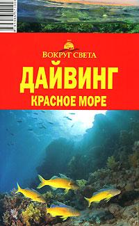 Дайвинг. Красное море. Путеводитель. А. С. Рянский
