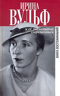 Ирина Вульф и ее знаменитые современники. Книга воспоминаний