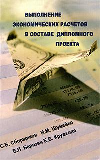 Выполнение экономических расчетов в составе дипломного проекта