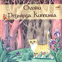 Сказки Редьярда Киплинга (аудиокнига на 2 CD)