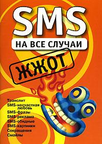 SMS на все случаи. Жжот