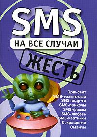 SMS на все случаи. Жесть