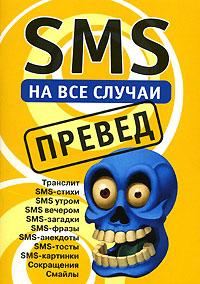 SMS на все случаи. Превед