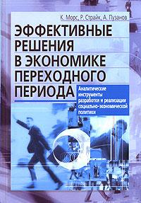 Эффективные решения в экономике переходного периода. Аналитические инструменты разработки и реализации социально-экономической политики