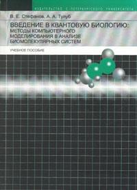 Введение в квантовую биологию: методы компьютерного моделирования в анализе биомолекулярных систем
