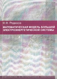 Математическая модель большой электроэнергетической системы
