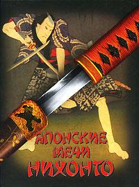 Японские мечи Нихонто ( 5-17-035525-4, 5-9713-2415-2, 985-13-8704-5 )