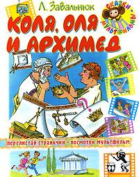Коля, Оля и Архимед12296407Жили-были брат и сестра - Коля и Оля. Коля носил в одном кармане шуруп, а в другом - рогатку. Вот Оля и стала ругать брата. Тогда Коля сказал сестре, что в карманах он носит не что попало, а изобретения великого древнегреческого ученого и изобретателя Архимеда... Что же еще изобрел Архимед и как он жил в своей Древней Греции? Об этом очень захотелось узнать Коле и Оле. И вот они отправились в Древнюю Грецию... Давайте и мы присоединимся к ним и вместе отправимся в увлекательное путешествие. А еще посмотрим маленький мультфильм прямо в нашей книге.