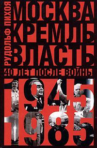 Москва. Кремль. Власть. 40 лет после войны. 1945-1985 ( 5-17-040859-5, 5-271-15451-3, 5-9648-0124-2 )