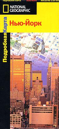 Подробная карта. Нью-Йорк ( 5-17-038869-1, 978-5-271-43767-0 )