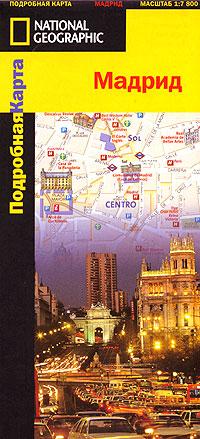 Подробная карта. Мадрид ( 5-17-038871-3 )