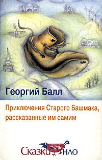 Приключения Старого Башмака, рассказанные им самим