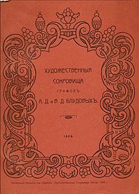 Художественные сокровища графов А. Д. и В. Д. Блудовых