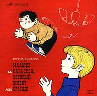 Малыш и Карлсон, который живет на крыше (аудиокнига на 2 CD)12296407В городе Стокгольме в лучшем в мире домике на крыше живет лучший в мире Карлсон. В этом совершенно уверен его друг Малыш. Убедитесь в этом сами, прослушав повесть знаменитой шведской писательницы Астрид Линдгрен. Карлсон, толстяк и обжора, всегда весел, полон выдумок и фантазий. Дружба с этим маленьким человечком с пропеллером на спине совершенно изменяет жизнь Малыша. Запись 1958 года.