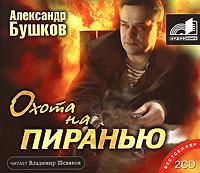 Охота на пиранью (аудиокнига MP3 на 2 CD). Александр Бушков