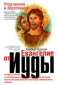 Утраченное и обретенное Евангелие от Иуды