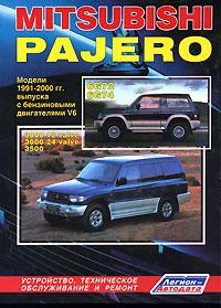 Mitsubishi Pajero. Модели 1991-2000 гг. выпуска с бензиновыми двигателями V6. Устройство, техническое обслуживание и ремонт