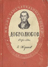 Добролюбов. 1836-1861