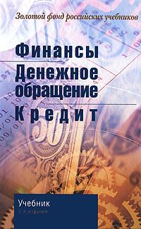 Финансы. Денежное обращение. Кредит12296407В учебнике (3-е издание) рассматриваются важнейшие составные части финансово-кредитной системы России. В первом разделе раскрываются сущность и функции денег, денежного обращения и денежной системы, обсуждаются механизм и причины инфляции. Второй раздел посвящен функциям финансов, финансовой политике России на современном этапе, бюджетному устройству и бюджетной системе. Дается содержание централизованных и децентрализованных финансов. Кредитной системе и рынку ценных бумаг уделяется внимание в третьем разделе. Международным валютно-финансовым отношениям и положению России в мировой валютной системе в начале XXI века посвящен четвертый раздел. Для студентов экономических вузов и специальностей, специалистов финансовых служб, руководителей предприятий и организаций.