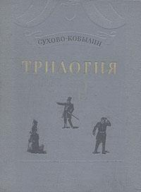 А. В. Сухово-Кобылин. Трилогия