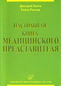 Настольная книга медицинского представителя