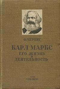 Карл Маркс. Его жизнь и деятельность