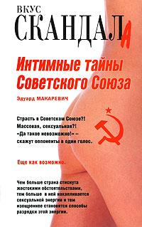 Интимные тайны Советского Союза